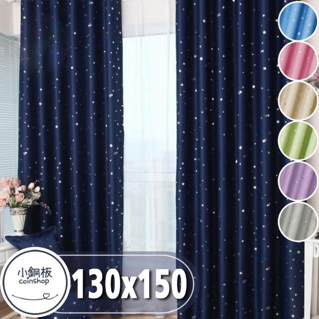 【小銅板-星空系列遮光窗簾】單片寬130*高150-1套2片入(多色可選