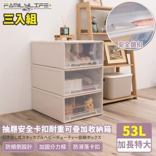 【FL 生活+】超大抽屜式安全卡扣耐重可疊加收納箱-53公升(超值3入組)
