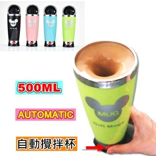 【ZIDOOD】超靜音 500ML自動攪拌杯(自動咖啡杯 創意實用禮物 500元內禮物推薦)