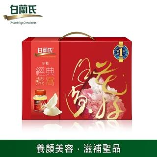 【白蘭氏】冰糖燕窩禮盒70g*5瓶+花好月圓盤*1(養顏美容 滋補聖品 送禮首選)