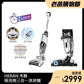 【HERAN 禾聯】無線洗吸拖三合一吸塵洗地機(HWC-22EC010)