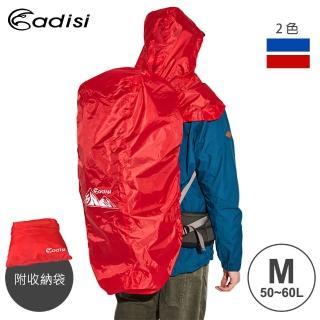 【ADISI】連帽防水背包套AS19002-M / 城市綠洲(防雨罩、防塵套、雨具、登山背包配件)