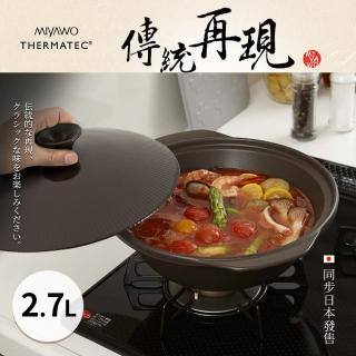 【MIYAWO日本宮尾】直火系列10號耐溫差陶土湯鍋(2.7L-和風古韻)