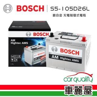【BOSCH 博世】充電制御式電瓶 S5-105D26L 銀合金_送安裝(車麗屋)