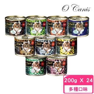 【德國 歐卡尼】頂級無穀主食貓罐 200g(24罐組)