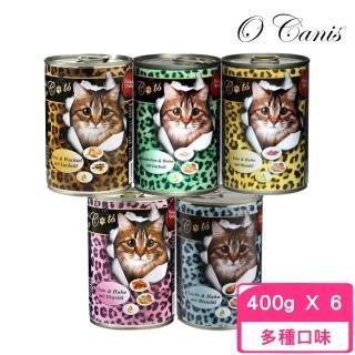 【德國 歐卡尼】頂級無穀主食貓罐 400g(6罐組)