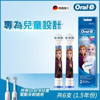 【德國百靈Oral-B】兒童冰雪奇緣刷頭2入 EB10-2(3袋經濟組)