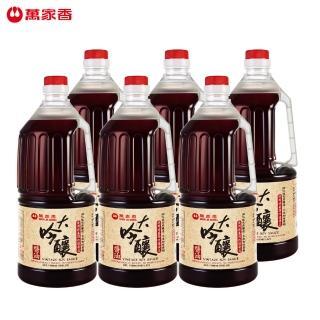 【萬家香】大吟釀醬油(1500ml*6瓶)