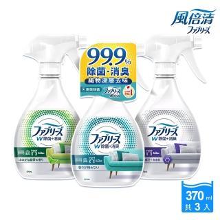 【日本風倍清】織物除菌消臭噴霧3入超值組(高效除菌/綠茶清香/無香型 任選)