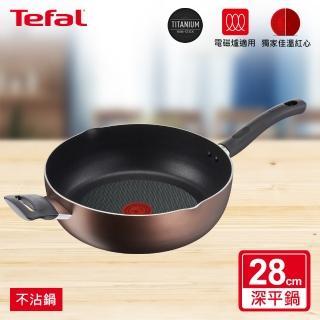 【Tefal 特福】全新升級款-新極致饗食系列28CM不沾鍋深平底鍋(電磁爐適用)