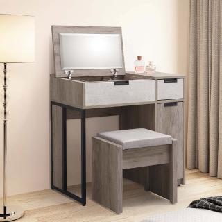 【H&D】布爾2.7尺掀鏡台含椅(鏡台含椅 鏡台 化妝台 化妝桌 鏡桌)