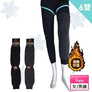 【本之豐】裏起毛膝上/膝下兩用保暖禦寒素色襪套~6雙(MIT 黑色、灰色)