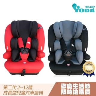 【yoda】YoDa 第二代成長型兒童安全座椅(三色可選)