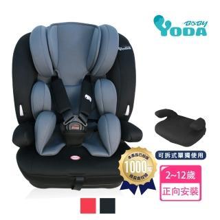 【yoda】第二代成長型兒童安全座椅/汽車安全座椅(三色可選)/