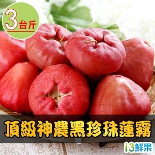 【愛上鮮果】頂級神農黑珍珠蓮霧3台斤組(13~16顆裝)