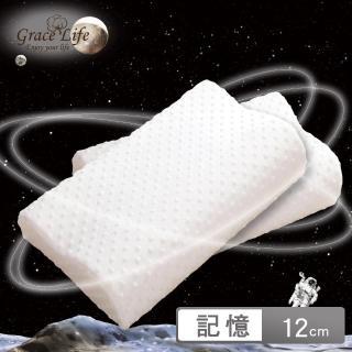 【Grace Life】釋壓舒眠人體工學記憶枕(12cm/1入)
