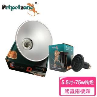 【petpetzone】爬蟲保溫燈罩-5.5吋(附75W陶瓷燈泡)