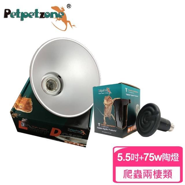 【petpetzone】爬蟲保溫燈罩-5.5吋(附75W陶瓷燈泡)/