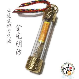 【十方佛教文物】大隨球佛母咒&金光明沙咒管項鍊(助於開發 智慧 潛能)