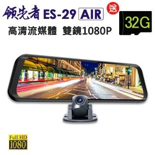 【領先者】ES-29 AIR 高清流媒體 前後雙鏡1080P 全螢幕觸控後視鏡行車紀錄器(加碼送 AF30 酒精噴霧機)
