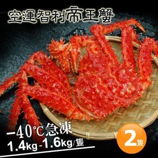 【優鮮配】特大級急凍智利帝王蟹2隻(約1.4-1.6kg/隻)