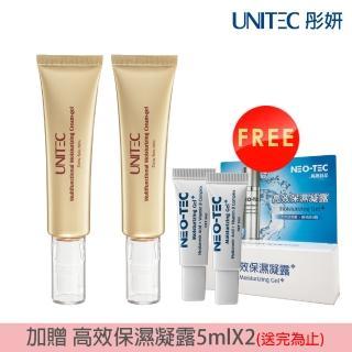 【UNITEC 彤妍】海洋膠原全能保濕乳霜60gm(新包裝容量升級)