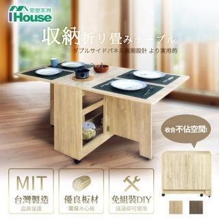 【IHouse】團原 現代收納置物 餐桌/摺疊桌/折疊桌/蝴蝶桌(收納餐桌)