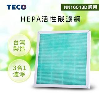 【TECO 東元】三合一HEPA活性碳濾網 YZAN16(適用NN1601BD空氣清淨機)