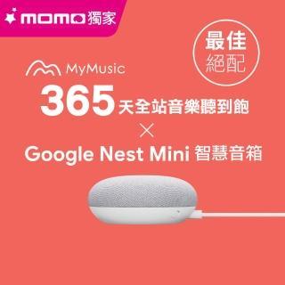 【狂降56折】MyMusic 365天音樂無限暢聽儲值卡+Google Nest Mini智慧音箱 獨家絕配組