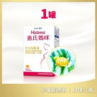 【惠氏媽咪】200mgDHA藻油膠囊 60粒/瓶