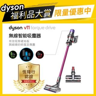 【限量福利品 dyson 戴森】V11 Torque 手持無線吸塵器(再送雙吸頭 贈品總市值4千)
