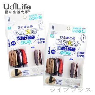 【UdiLife】收納大師吊掛式壓縮袋-L-144x70cmx3入+M-100x70cmx3入