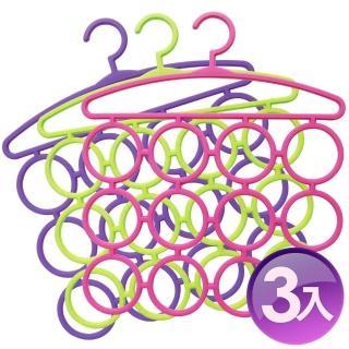 【Wally Fun 窩裡Fun】萬用圓圈衣物架/配件架-3入(3色各1)