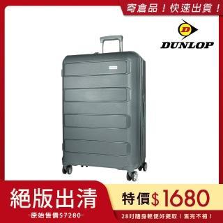 【DUNLOP 登祿普】CLASSIC系列-28吋超輕量PP材質防刮行李箱(多色任選 DU10142)