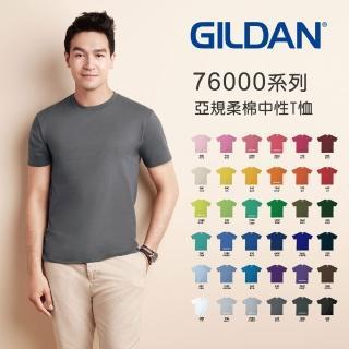 【GILDAN】亞規柔棉中性T恤  76000系列  美國進口(圓領短袖)