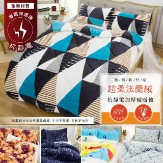 【I-JIA Bedding】極致保暖雙面加厚抗靜電法蘭絨暖暖被(活動限定)