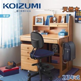 【KOIZUMI】Woody Compact兒童成長實木書桌組ODF-593(成長書桌組)