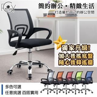 【C-FLY】馬卡龍美學電腦辦公網椅(多色可選/升級PU輪)/