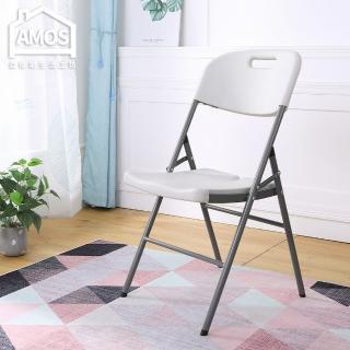 【AMOS 亞摩斯】素面白塑膠折疊椅(折疊椅)