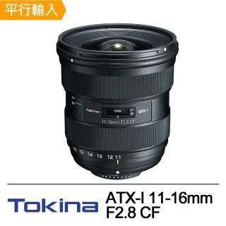 【Tokina】ATX-I 11-16mm F2.8 CF 超廣角變焦鏡頭(平行輸入)