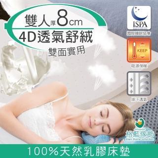 【格藍傢飾】纖柔4D透氣兩用8cm天然乳膠床墊(雙人)