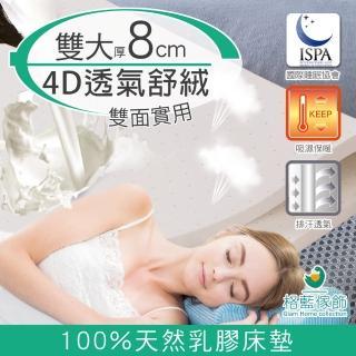 【格藍傢飾】纖柔4D透氣兩用8cm天然乳膠床墊(雙人加大)