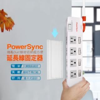 【PowerSync 群加】延長線固定器(BEA-901)