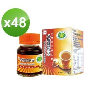 【台糖生技】活力養生飲 多醣體飲品x48瓶(贈品數量有限送完為止)