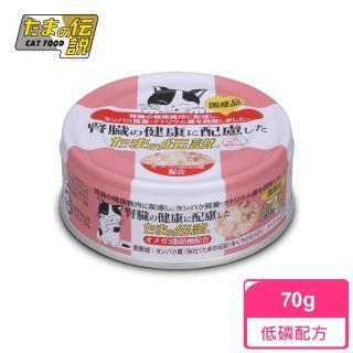 【小玉】小玉貓罐-低磷配方 24入(低納 低蛋白 腎臟配方 減肥 日本罐)