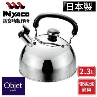 【日本Miyaco】Objet系列不鏽鋼笛音壺-2.3L(電磁爐可用)