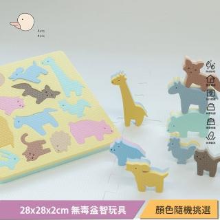 【PatoPato】EVA動物園配對拼圖12合一系列(想像創造 手眼協調 發揮創意)