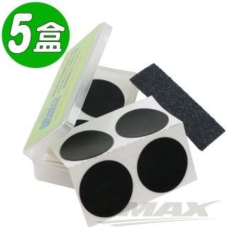 【鐵馬行】自行車免膠水補胎片-50片(5盒裝-速)