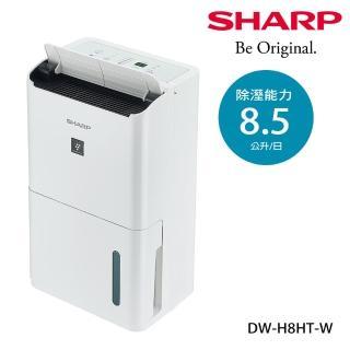 【SHARP 夏普】8.5公升一級能效自動除菌離子清淨除濕機(DW-H8HT-W)