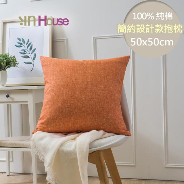 【IN-HOUSE】百搭純色系列抱枕-橘(50x50cm)/